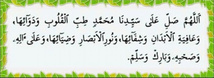Lafadz Arab Sholawat tibbil Qulub
